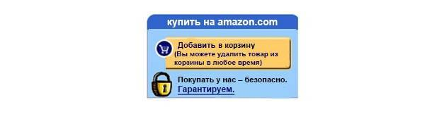 Кнопка «Добавить в корзину» на сайте Amazon