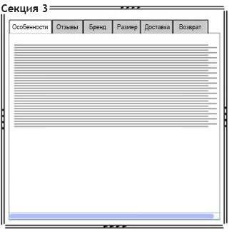 Левая сторона страницы ниже секции 1